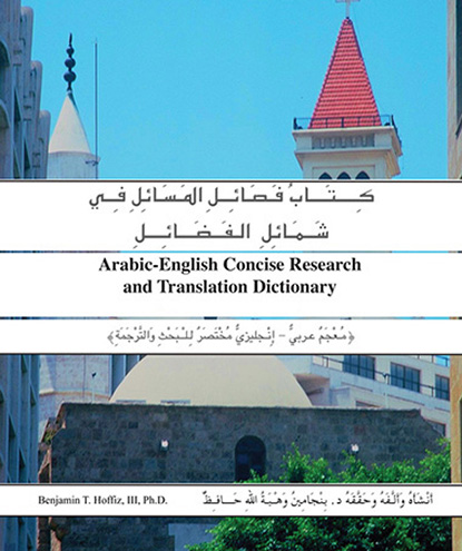 Arabic-English Concise Research Translation Dictionary